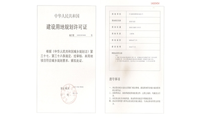 建设用地规划许可证